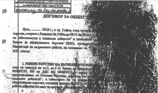 Така изглежда договорът, който МВР е публикувало на страницата си. По този начин изглеждат десетките страници от договора.