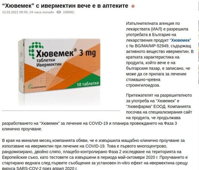 Рекламната кампания на продукта на фирмата на Домусчиев върви безнаказано от седмици