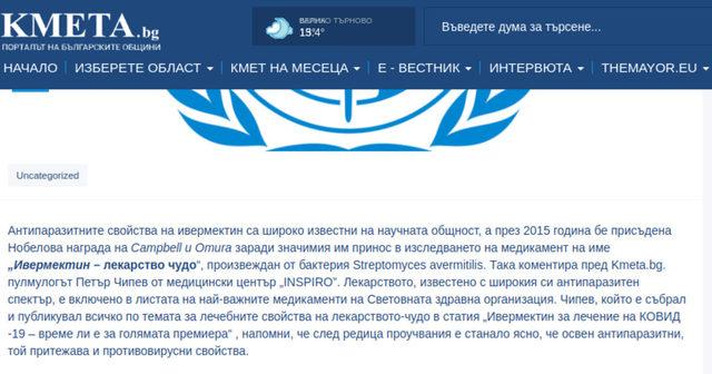 В публикация на сайта kmeta.bg на 17 февруари е цитиран пулмологът Петър Чипев, който обясни, че думите му са извадени от контекст. Изказването му е използвано в рекламна кампания за препарата, като това не е изрично обозначено никъде в статията