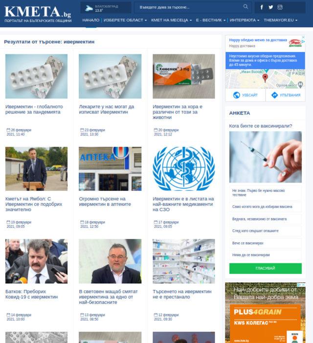 """При търсене на ключова дума """"ивермектин"""" в сайта kmeta.bg излизат над 25 статии, в които препаратът се препоръчва, включително и изрична реклама на търговската марка """"Хювемек"""""""