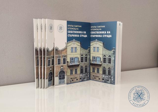 """В началото на април излезе книгата """"Кратък съветник в помощ на собственика на старинна сграда"""" на издателство """"Славена"""" и сдружение """"Хорище"""" във Варна, организация, която събира специалисти в областта на опазването и популяризиране на недвижимото културно наследство."""