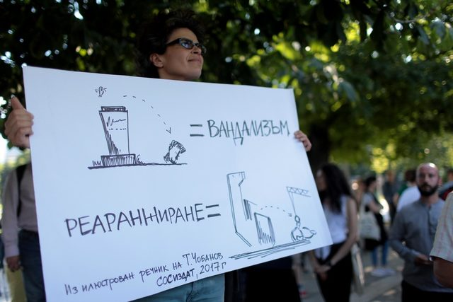 """Протест за спасяването на паметника """"1300 години България"""" пред НДК, 2017 г."""