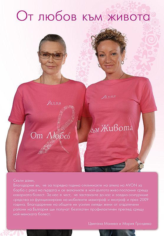 Наградената кампания на All Channels за Avon<br />