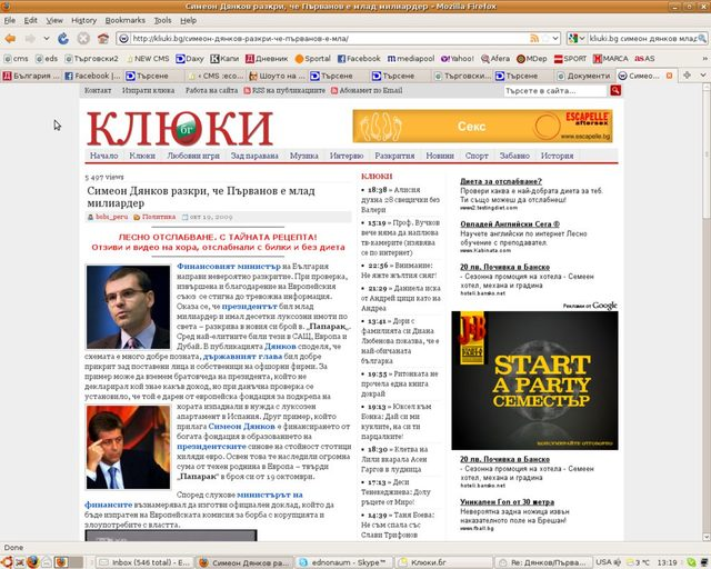 """След запитването на """"Капитал"""" към собственика на домейна kliuki.bg, в публикацията беше добавено позоваване на в. """"Папарак"""""""
