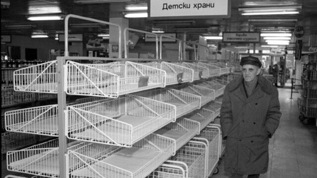 За втори път след 1990 г. хранителните стоки изчезнаха от магазините - при галопиращата инфлация търговците не знаеха колко ще струват на другия ден.