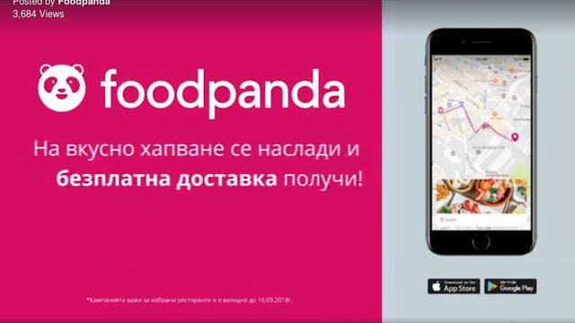 Реклама на Foodpanda в YouTube