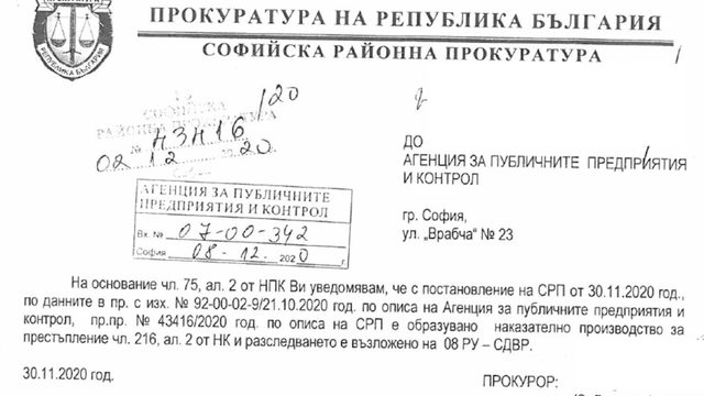 "Писмото на прокуратурата до АППК предоставено на ""Капитал"" от активиста Николай Неделчев"