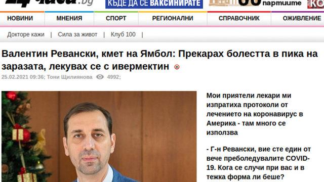 Кметът на Ямбол Валентин Ревански е използван за рекламно лице в платен текст (платеното съдържание в 24chasa.bg се отбелязва с точката до заглавието) без неговото знание, обяснява той