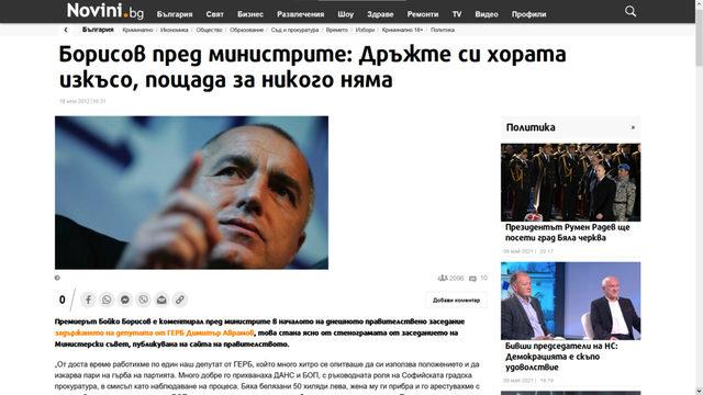 Борисов говори за случая с Илчовски и Аврамов още през 2012 г. Девет години по-късно ще твърди, че не знае кой е Илчовски