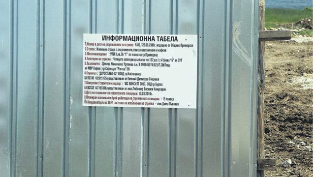 Деница Урумова лично е възложител