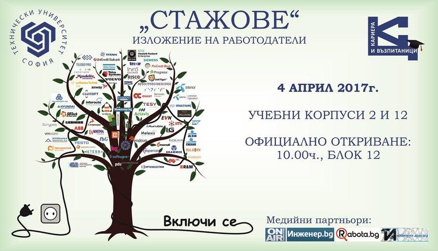 ТУ–София организира изложението Стажове