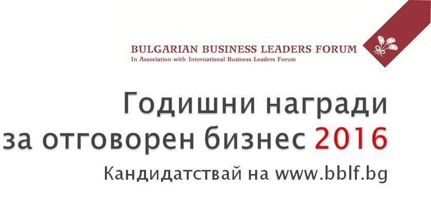 Седмица остава за номинации за Наградите за отговорен бизнес на БФБЛ