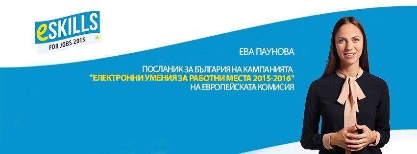 До 31 август се набират номинации за топ уеб преприемачи в ЕС