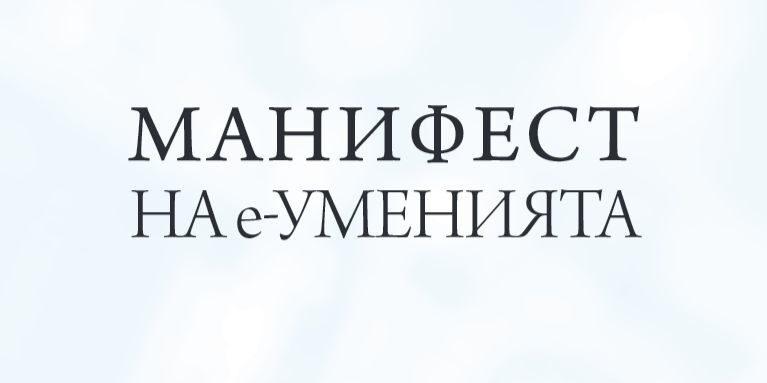 e-Skills for Jobs 2014 завърши с Манифест на е-уменията