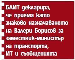 БАИТ: Изграждането на е-правителството е ключов момент за осъществяването на административната реформа