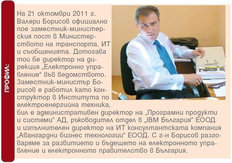 Догодина ще има подписани договори за изпълнение на двата мегапроекта за е-управление по ОПАК