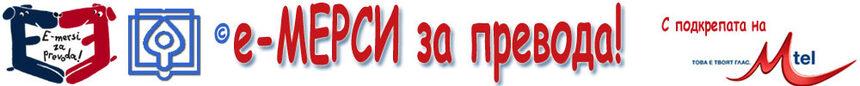 """Конкурсът на M-Tel """"е-Мерси за превода!"""" вече има над 270 участници"""
