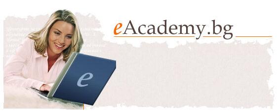 eAcademy пуска обучителна програма по е-Маркетинг