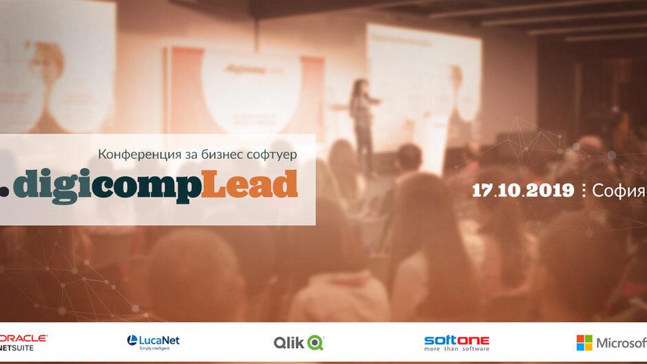 .digicompLead – скъсява дистанцията между световните лидери на софтуер и компаниите в България